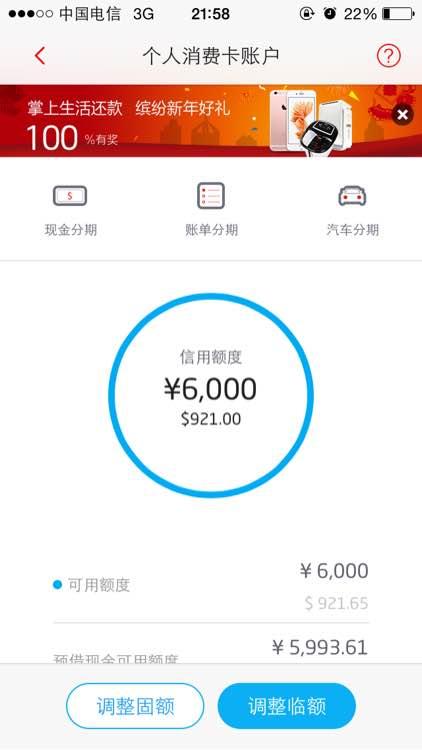 工行信用卡分期还款_【话题】招行young卡用了一年怎么提额-招商银行信用卡官方网站